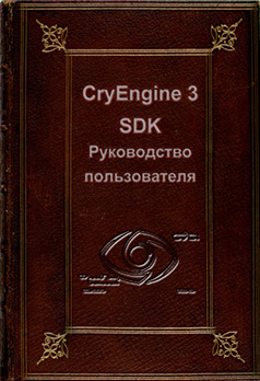 CryEngine 3 SDK - User Guide